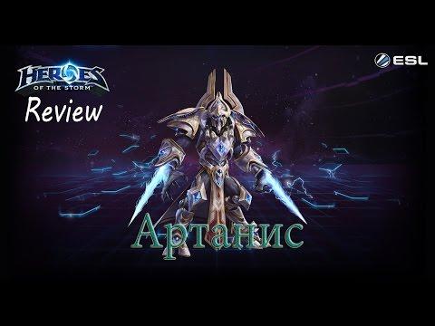 видео: heroes of the storm: Обзор-гайд (111 выпуск) - Артанис
