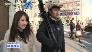 2011/02月第1週放送 starcat ch) 鉄崎幹人さんと未来さんが、名古屋近郊...