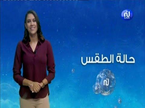 Bulletin de météo du Samedi 18 Août 2018 - Nessma Tv