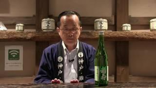 出自を表す記載事項 09:06 神戸酒心館公式HP▷   http://www.shushinkan....