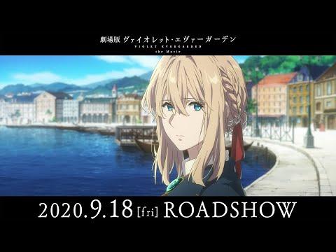 『劇場版 ヴァイオレット・エヴァーガーデン』本予告 2020年9月18日(金)公開
