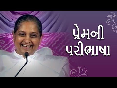 Definition of real love(in Gujarati) | True Love | Pure Love | Prem in  Gujarati