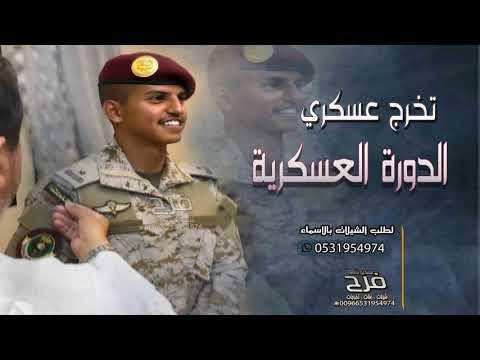 شيلة تخرج من العسكريه رحبو باللي تخرج شيلات تخرج عسكريه 2020 Youtube
