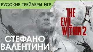 The Evil Within 2 - Стефано Валентини - Русский трейлер (озвучка)