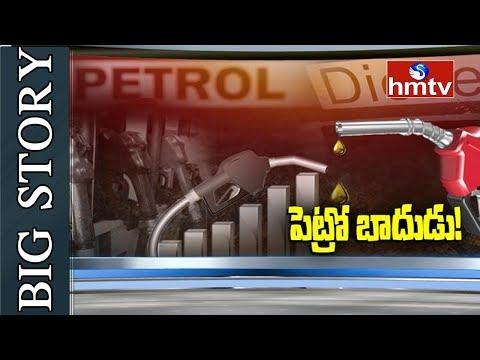 రోజుకో బాధుడు.. పెట్రోల్ ధర మోపుడు | Petrol, Diesel Price Hikes | Big Story | HMTV