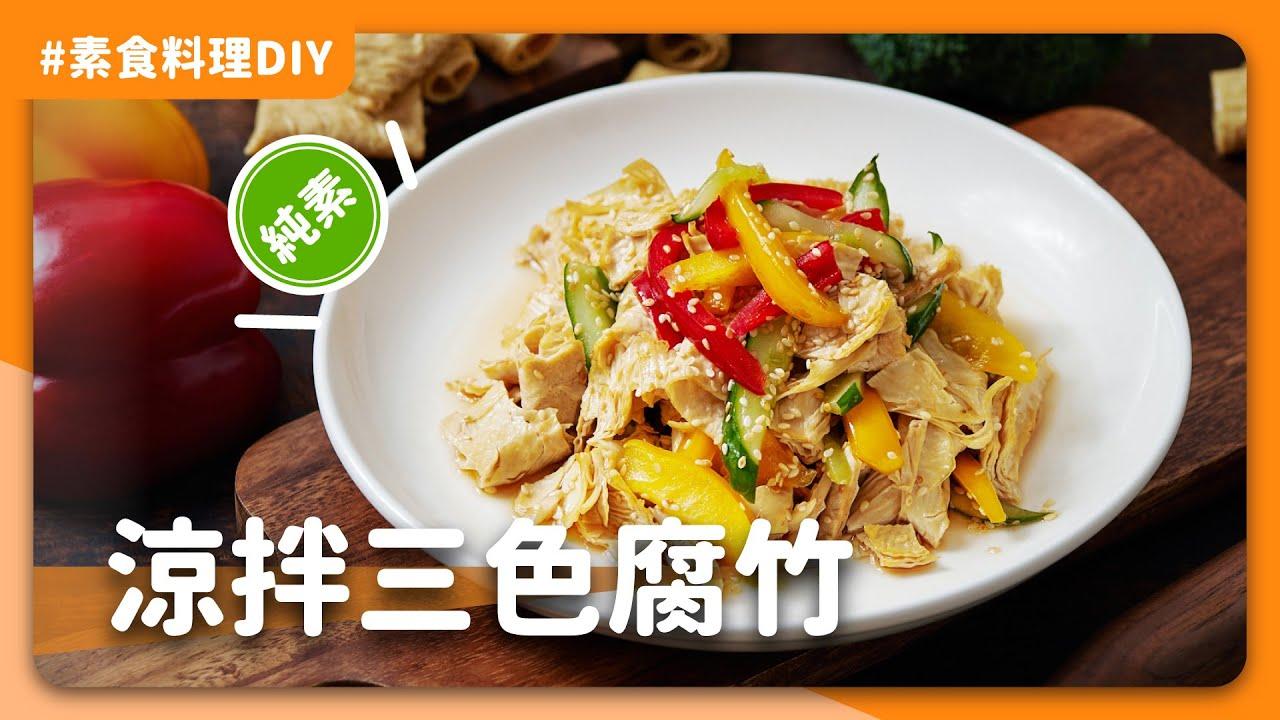 素食涼拌三色腐竹: 夏日豔陽下,滿足你的視覺味覺,像極了愛情!|素食 純素 全素|素食料理超簡單