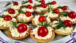 Тарталетки праздничные на Новый Год 2020 /  Holiday snacks Просто Кухня