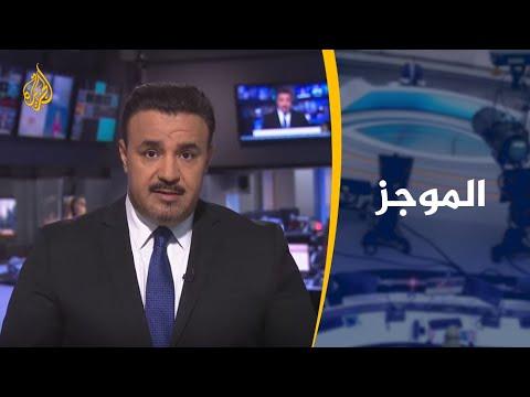 موجز الأخبار – العاشرة مساء 19/04/2019  - نشر قبل 8 ساعة