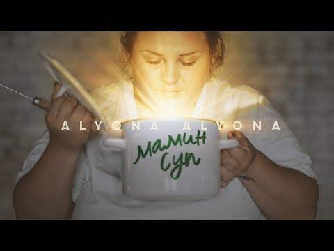 Смотреть клип Alyona Alyona - Мамин Суп