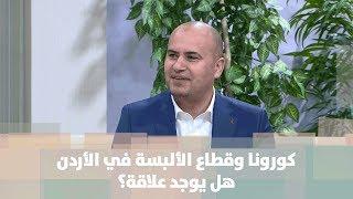 منير دية - كورونا وقطاع الألبسة في الأردن ... هل يوجد علاقة؟