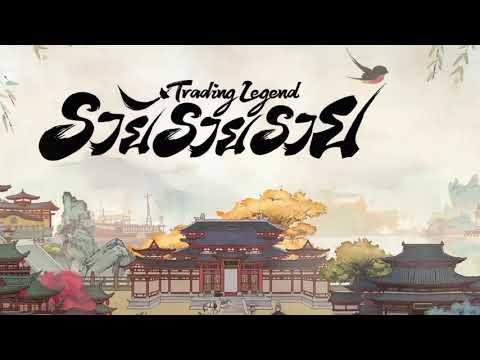 Trading Legend-รวยรวยรวย