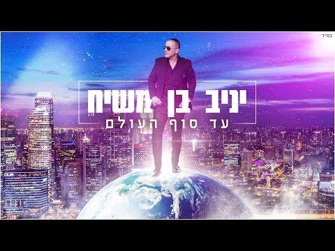יניב בן משיח - עד סוף העולם | Yaniv Ben Mashiach - Ad Sof Haolam להורדה