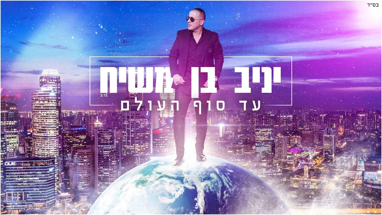 יניב בן משיח - עד סוף העולם | Yaniv Ben Mashiach - Ad Sof Haolam