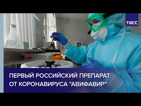 """Первый российский препарат от коронавируса """"Авифавир"""""""