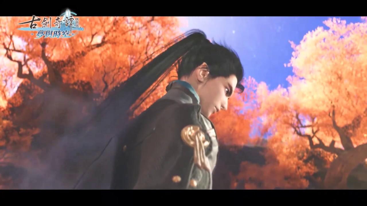 LINE POD《古劍奇譚網路版》夢與時空宣傳影片 - YouTube