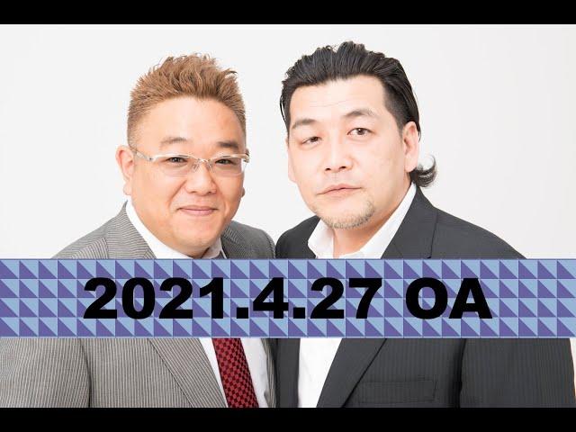 【2021年4月27日OA】fmいずみ サンドウィッチマンのラジオやらせろ
