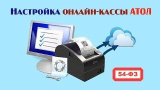 Настройка онлайн-кассы АТОЛ на примере ККТ FPrint22