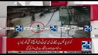 کوئٹہ پولیس پر حملے کی سی سی ٹی وی فوٹیج ٹوئنٹی فور نیوز پر