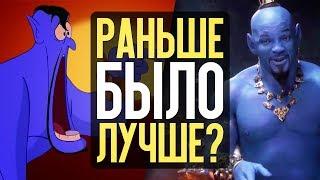 АЛАДДИН - РАНЬШЕ БЫЛО ЛУЧШЕ? (НОСТАЛЬГИК)