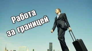Стоит ли ехать в Польшу на заработки!