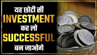 Investment कहाँ करे अमीर बनने के लिए | The Jackpot Investment