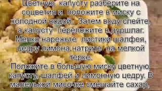 Приготовление цветной капусты.Жареная цветная капуста с анчоусами
