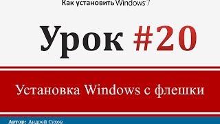 Урок 20 - Установка Windows 7 с флешки(После того, как загрузочная флешка с установочными файлами Windows 7 готова, необходима вставить ее в USB разъем..., 2013-11-18T05:25:43.000Z)