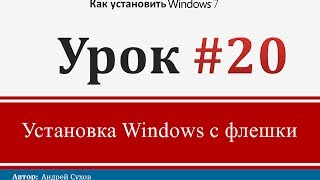 Урок 20 - Установка Windows 7 с флешки