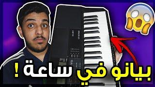 تحدي اتعلم بيانو في 60 دقيقة فقط..!!! 😱🔥 ( جبت العيد ! 😭💔)