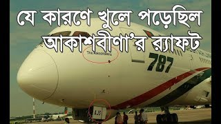 Boeing 787 Dreamliner | যে কারণে খুলে পড়েছিল আকাশবীণা'র র্যাফট | Somoy TV