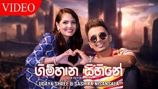 UDAYA SHREE & Shashika Nisansala | Gimhana Sihine (ගිම්හාන සිහිනේ) | Official Music Video 2018