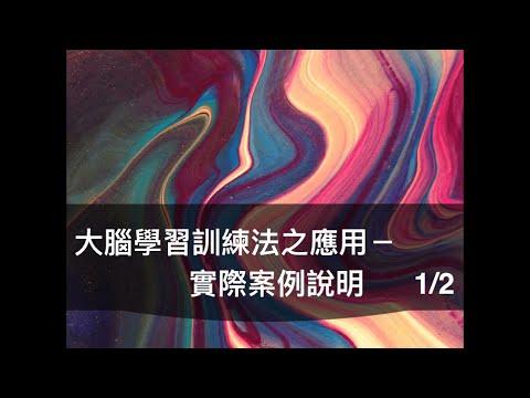 閻曉華說側彎第14章 大腦學習訓練法之應用-實際案例說明 Part I