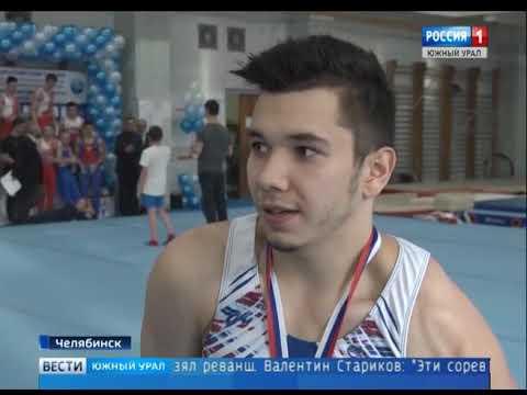 Турнир по спортивной гимнастике в Челябинске
