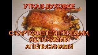 Утка в духовке вкуснятина объедение рецепт 2017