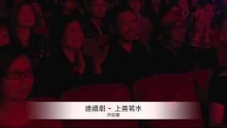 20120504﹣許廷鏗﹣連續劇﹣上善若水