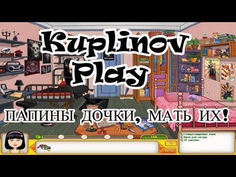 Игра Папины Дочки 1 играть онлайн