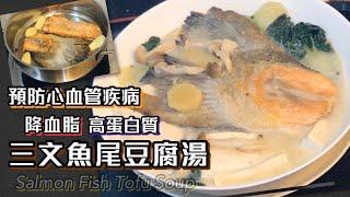 【師奶仔廚房】「師奶仔廚房」#師奶仔廚房,三文魚尾豆腐湯奶...