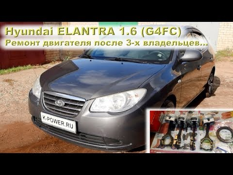 Hyundai Elantra 2008 (1.6) - Капиталим мотор после 3-х владельцев...