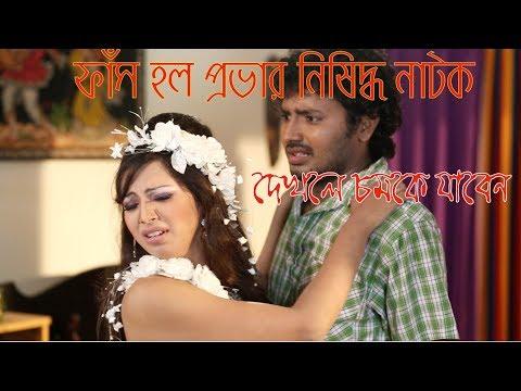 Prova banned Bangla natok ( ফাঁস হল প্রভার যে নাটক টেলিভিশনে প্রচার হয়নি)2 thumbnail