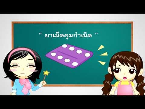 วีดีทัศน์ เรื่อง การคุมกำเนิด สำหรับสอนในโรงเรียน
