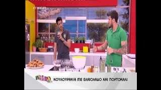 tvshow.gr:  Κουλουράκια με ελαιόλαδο και πορτοκάλι (A' μέρος)