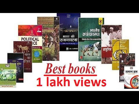 Best book for MPPSC/UPPSC/BPSC and other competitive exam सर्वोत्तम किताबों  की सूची हिंदी में जानिए