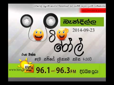 23rd September 2014 - Hiru FM Pati Roll