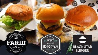 Бургер Патруль. Farш vs Kitchen vs Black Star Burger. Повторение - мать учения
