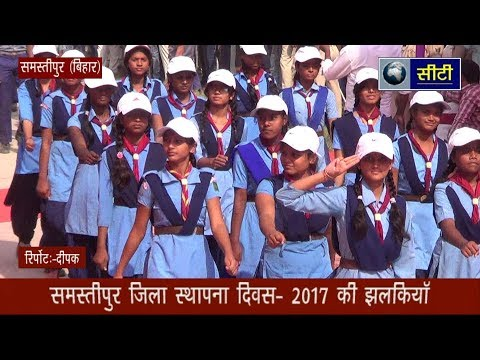 Samastipur: जिला स्थापना  दिवस की झलकियां- पार्ट-2 -City channel- 904079330