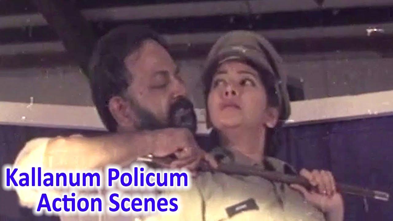 Kallanum Policum Action Scenes | Mukesh | Malayalam Movie Action Scenes