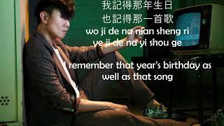 Download Video JJ Lin (林俊杰) - 我懷念的 (Wo Huai Nian De) (Chinese/Pinyin/English Lyric) MP3 3GP MP4