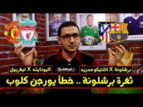 تحليل اوروبى | اتلتيكو مدريد 1-1 برشلونة .. ليفربول 0-0 مانشستر يونايتد | #فى_الشبكة