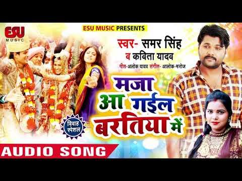 #Samar Singh और #Kavita Yadav का #जबरदस्त मुकाबला - Maja Aa Gail Baratiya Me - Bhojpuri Songs 2019