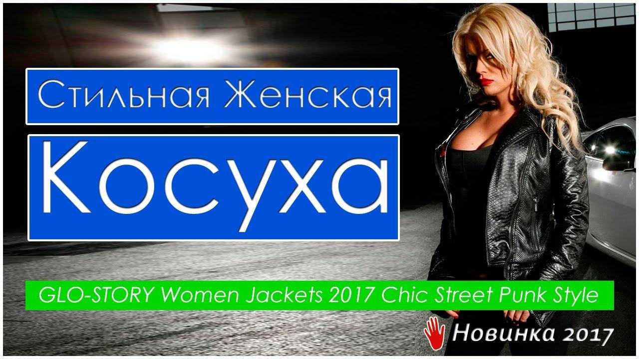 Женская обувь19643; женская одежда61004. Блузы и рубашки6427; боди 319; брюки5412; верхняя одежда5978. Бомберы86; горнолыжные куртки81; демисезонные куртки2219; джинсовые куртки71; жилеты241; кожаные куртки329; косухи152; легкие куртки и ветровки206; накидки и пончо14; пальто929.